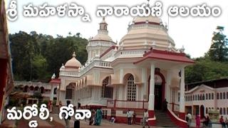 Shri Mahalasna Narayani Temple